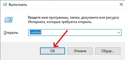 Введите команду Control
