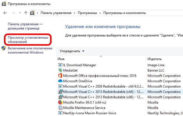 Просмотр обновлений Windows