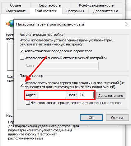Введите IP адрес и порт прокси