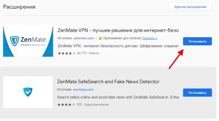 Установить ZenMate VPN для Хром