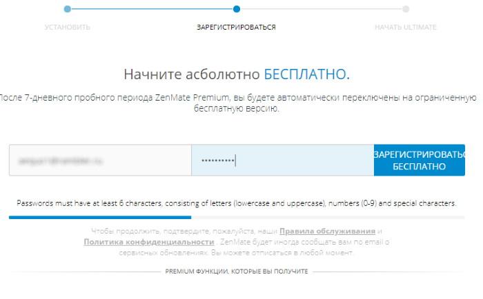 Регистрация и смена IP в ZenMate