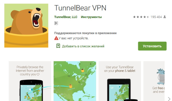 TunnelBear VPN для смены IP