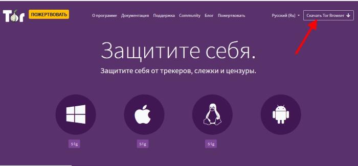 Официальная страница Tor