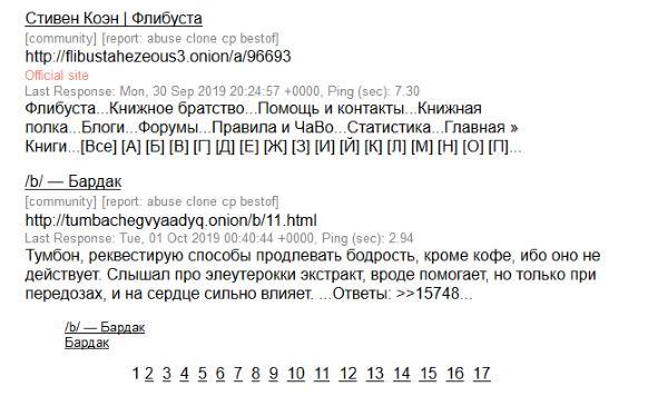 Not Evil в Даркнете