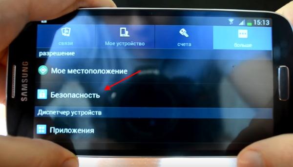 Нажмите на строку Безопасность в Android