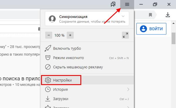 Откройте настройки Яндекс Браузера
