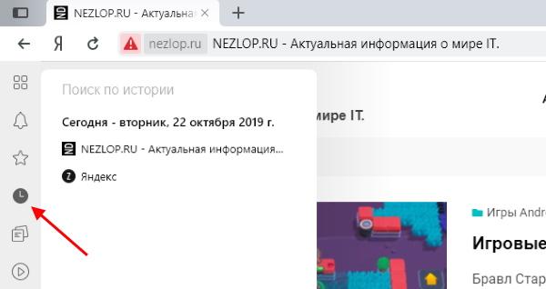 Кнопка истории браузера Яндекс