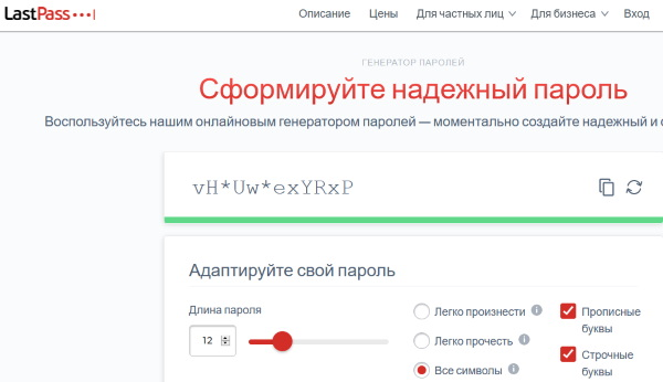Генератор паролей LastPass