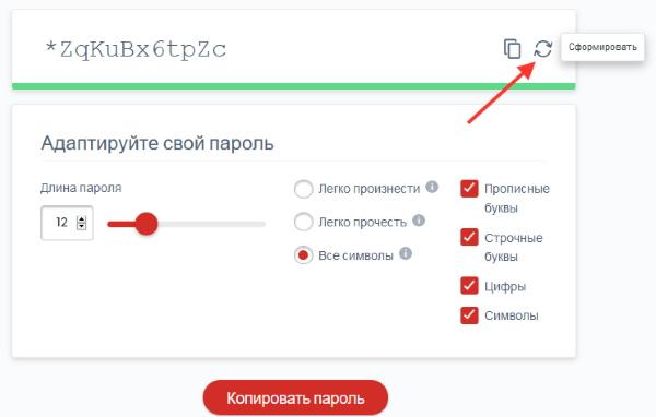 Кнопка для создания случайного пароля в LastPass