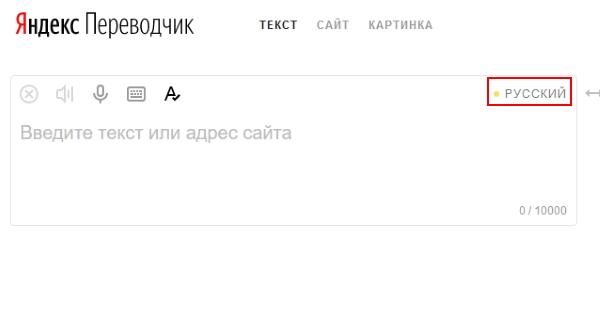 Выберите язык эмодзи или русский в Яндекс Переводчике