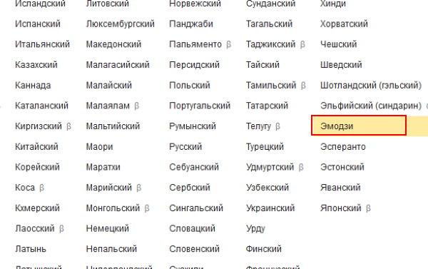 Выберите в списке язык эмодзи в Яндекс Переводчике