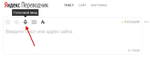Выберите иконку микрофона в Переводчике Яндекс