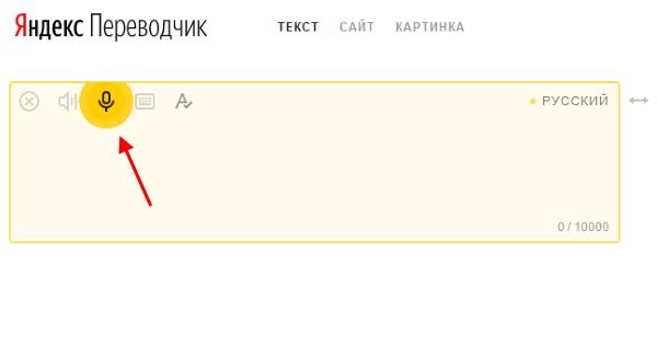 Ввод голосом в Яндекс Переводчике