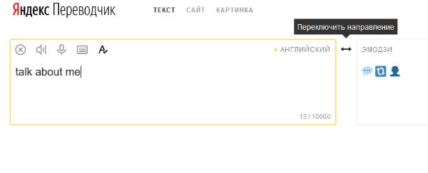 Сменить направление перевода в Переводчике Яндекс