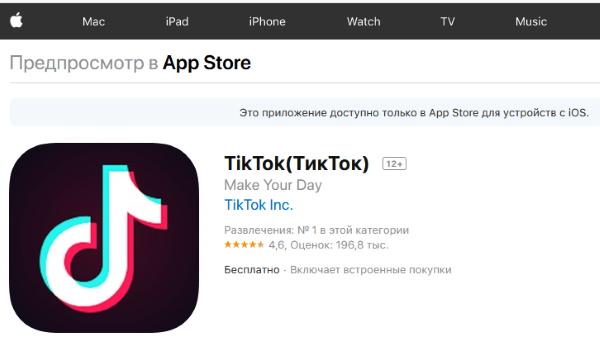 Приложение Тик Ток в App Store