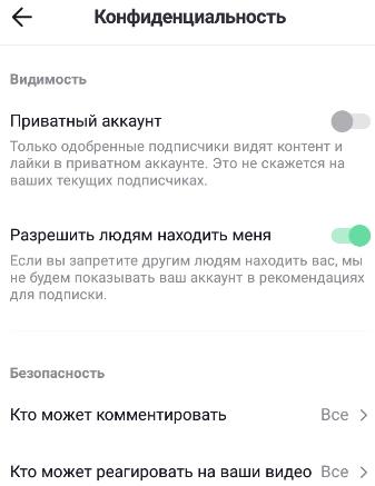 Активируйте приватный аккаунт в TikTok