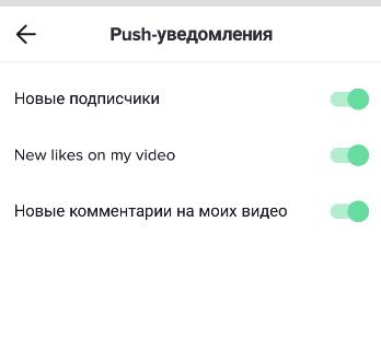 Push-уведомления в TikTok