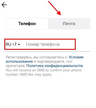 Регистрация в TikTok через телефон или почту