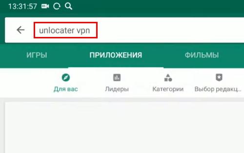 Unlocator VPN в Play Market