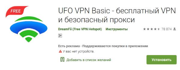 Приложение UFO VPN