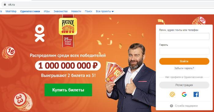 Авторизация на Одноклассниках