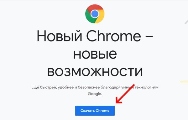 Страница загрузки Google Chrome