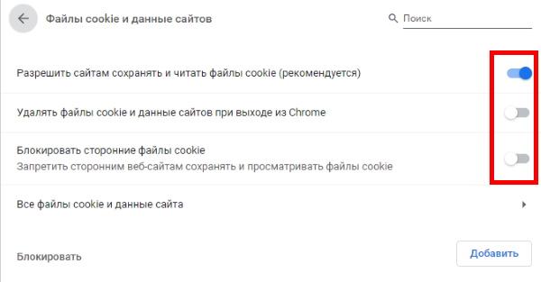 Принятие кук в Google Chrome