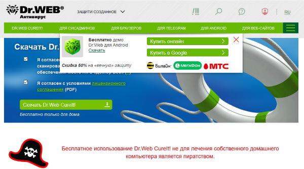 Страница загрузки антивирусной утилиты Dr.WEB