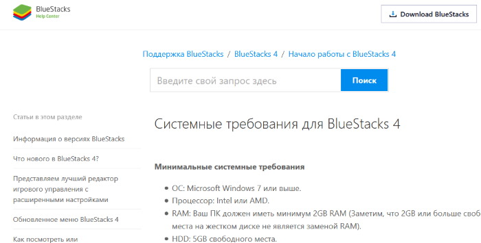 Системные требования BlueStacks