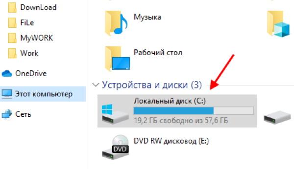 Откройте системный диск