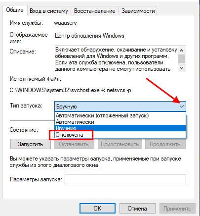 Отключаем службу обновления Windows