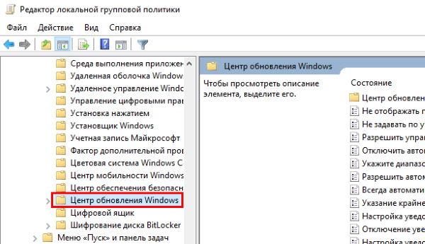 Центр обновления политиках Windows