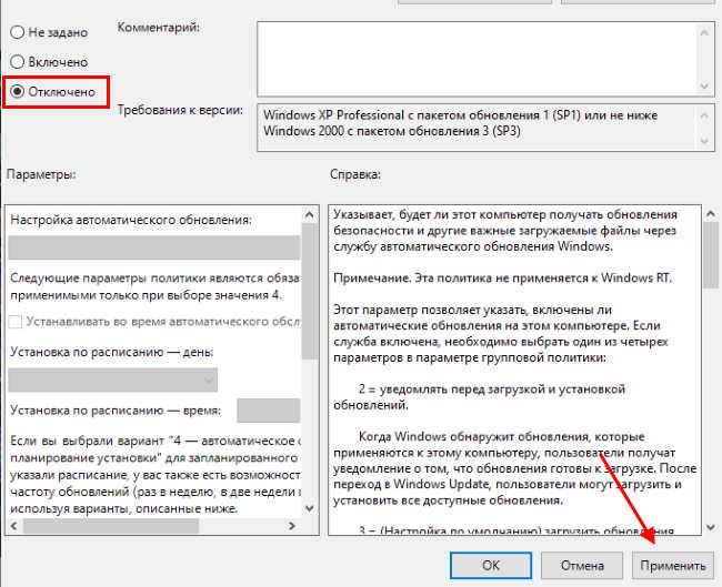 Отключение обновление через групповые политики Windows