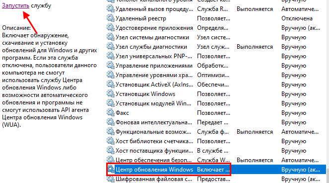 Включение службы обновления Windows