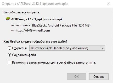 Выберите эмулятор для открытия файла