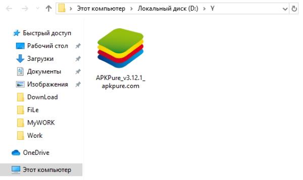 Файл APK в папке Windows
