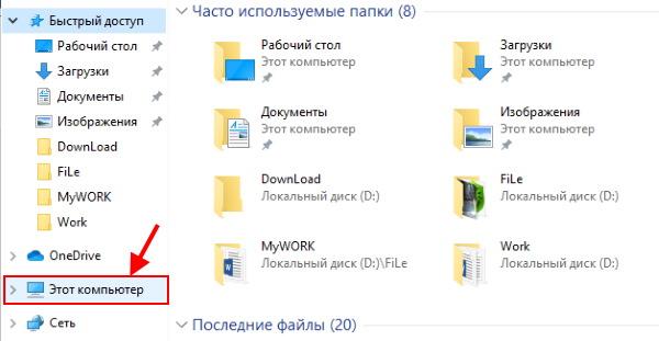 Выберите Мой компьютер