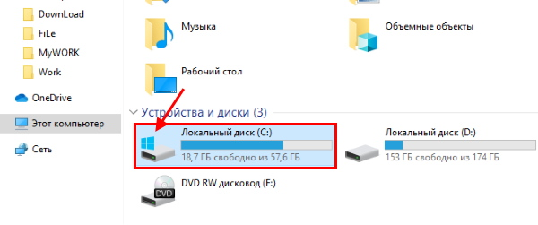 Выберите системный диск Windows для очистки