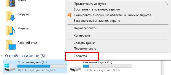 Откройте свойства диска С