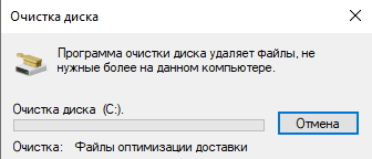 Дождитесь завершения очистки Windows