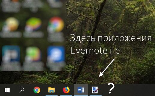Программа Evernote не отображается