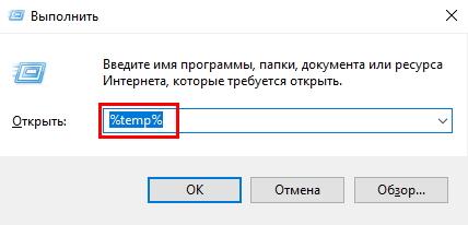 Команда %TEMP% в окне Выполнить