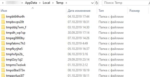 Файлы из папки Temp