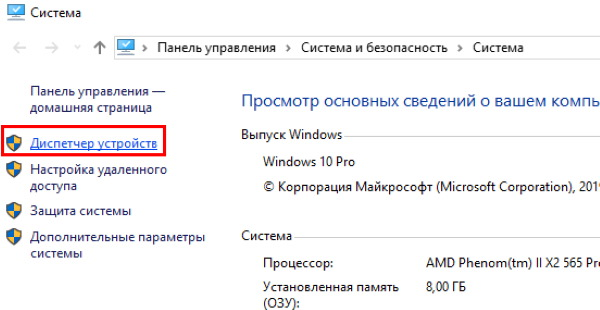 Диспетчер устройств в системном окне Windows