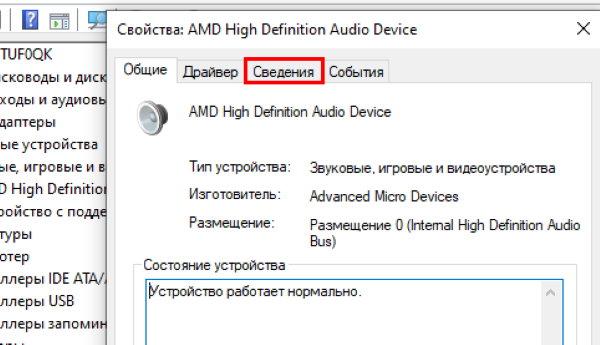 Выберите вкладку Сведения в диспетчере устройств компьютера