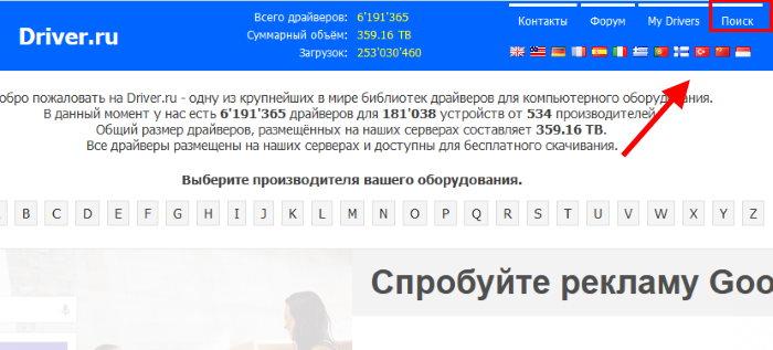 Кнопка поиска на сайте Driver.ru