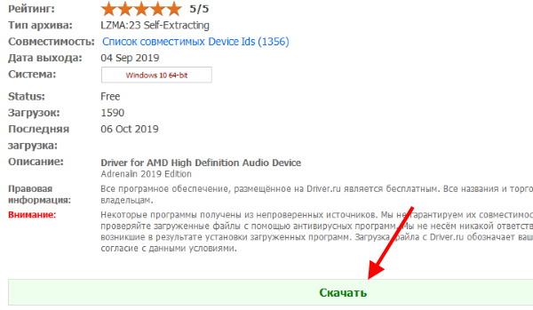 Загрузка драйвера из сайта Driver.ru