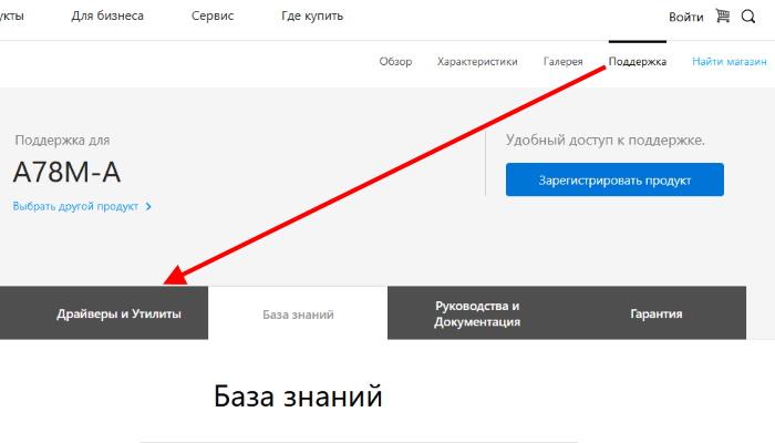 Поиск драйвера устройства на официальном сайте