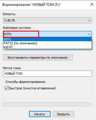 Выберите NTFS в блоке форматирования