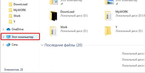 Выберите Мой компьютер в проводнике